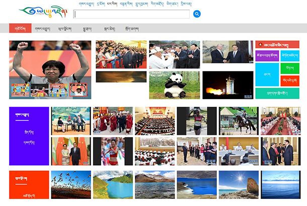 Yongzin-Tibet-Search-Engine-2016