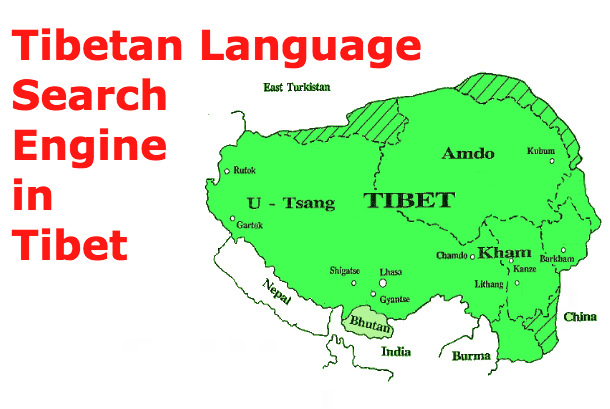 Tibet-Search-Engine-2016