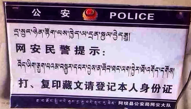 Notice by the Cyber Crime Investigation Cell of Ngaba Police Department: We at the Police Department remind you that the use of Tibetan language is required your identity card to typing and printing. Photo: TPI2014